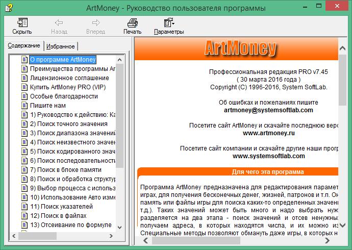 ArtMoney Pro скачать с ключом на русском