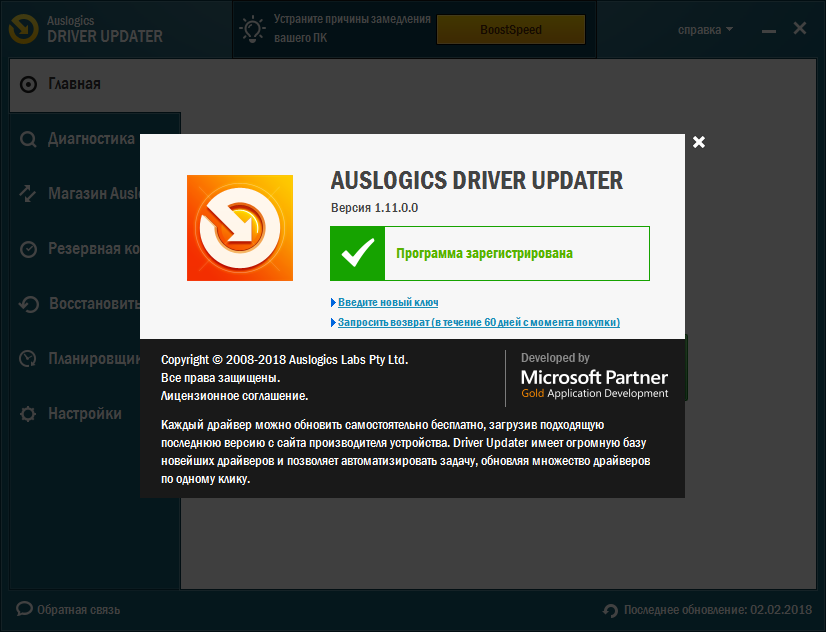 Auslogics Driver Updater скачать с ключом