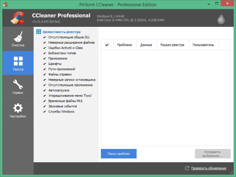CCleaner ключ