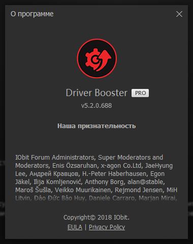 IObit Driver Booster скачать с ключом