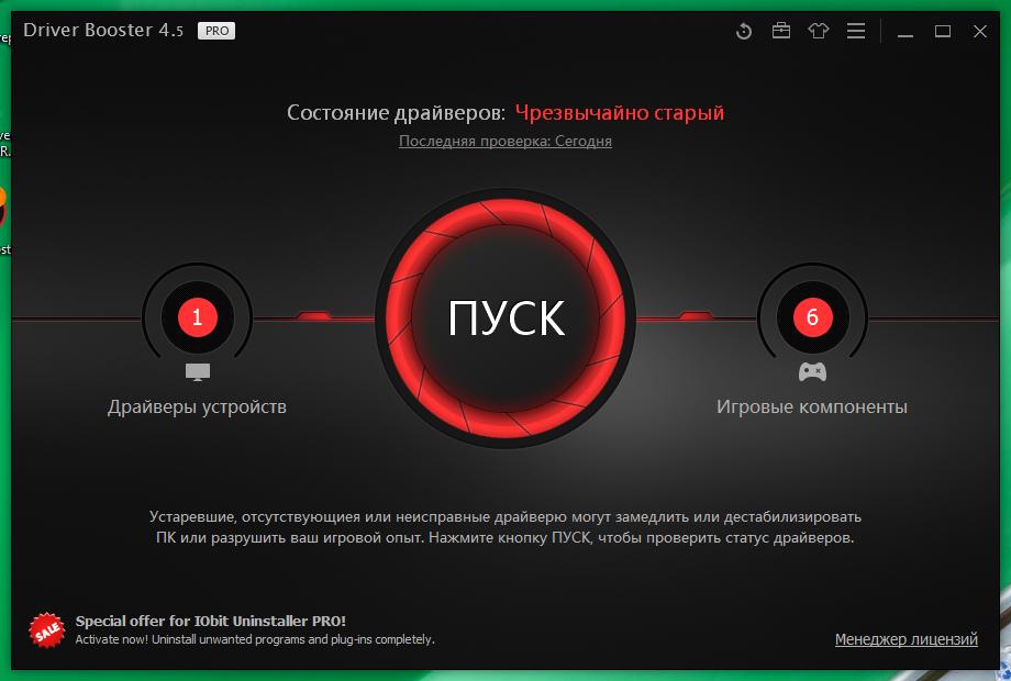 иобит драйвер бустер скачать бесплатно на русском - фото 2