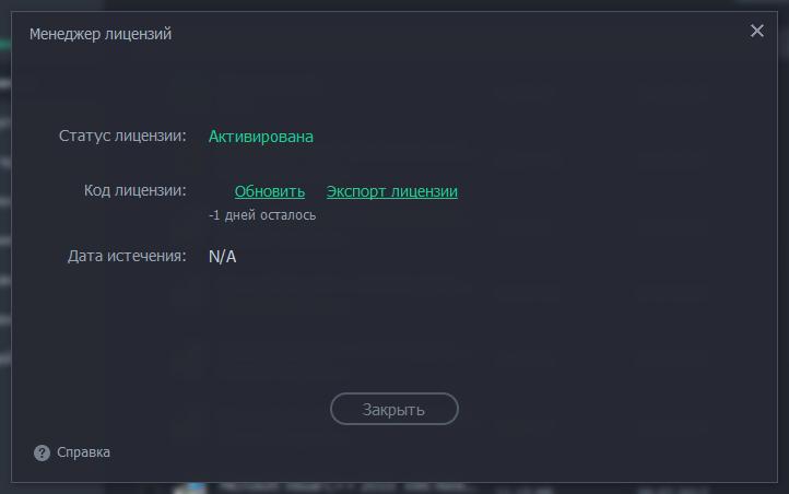 IObit Uninstaller Pro активация