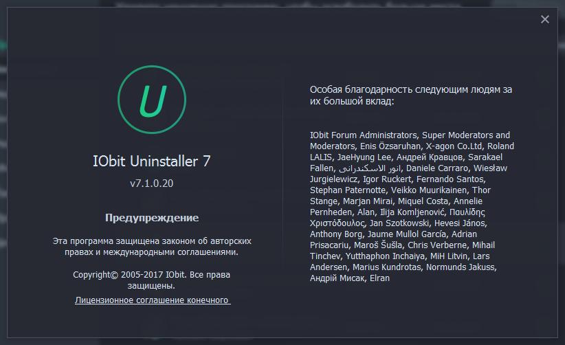 IObit Uninstaller Pro скачать с ключом