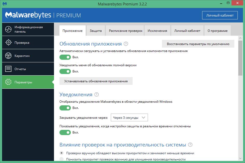 Malwarebytes Anti-Malware активация