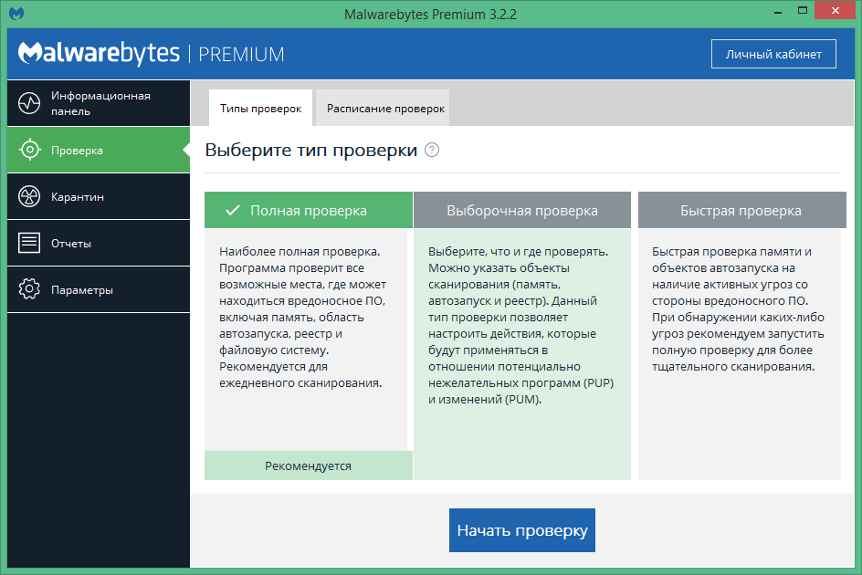 Malwarebytes Anti-Malware ключ