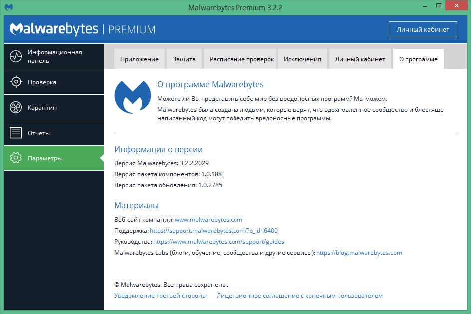 Malwarebytes Anti-Malware скачать с ключом