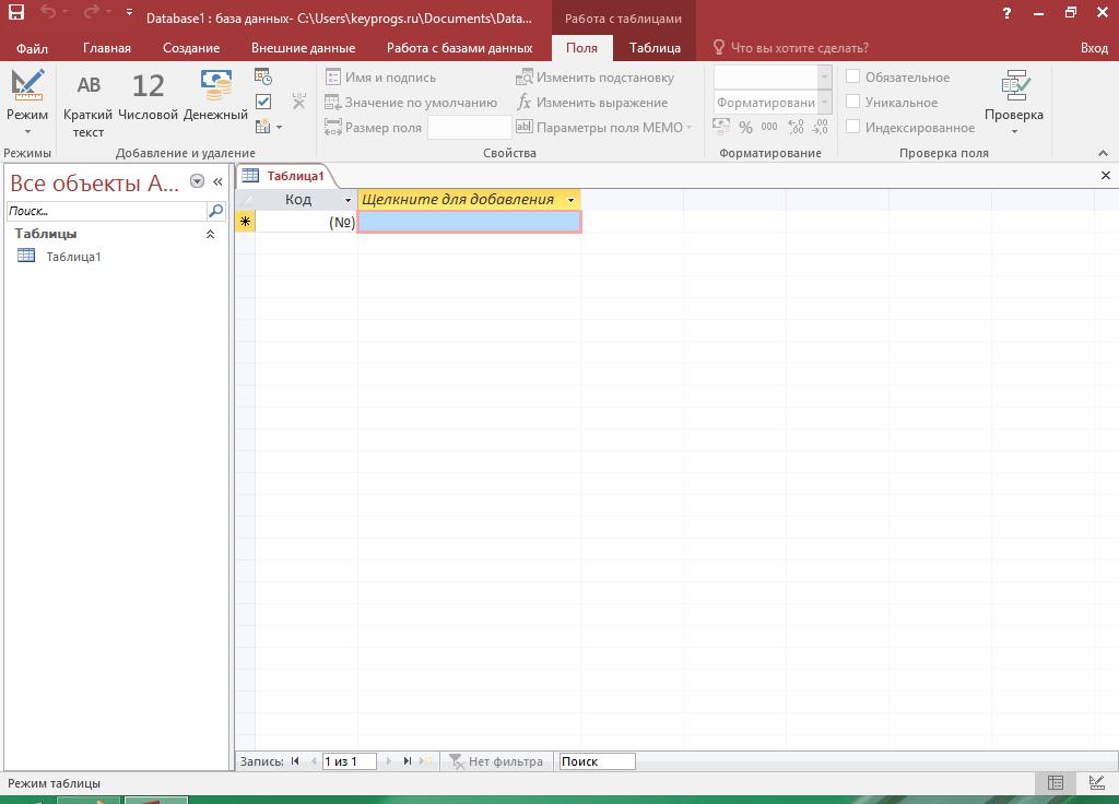 Microsoft Office 2016 активатор