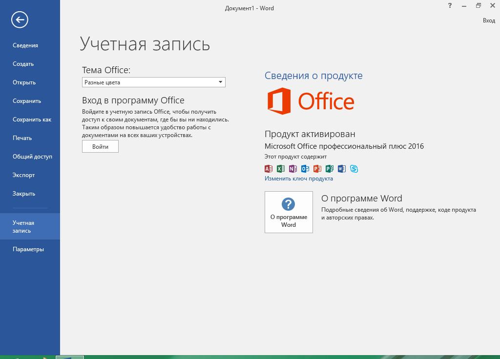 Microsoft Office 2016 скачать с ключом