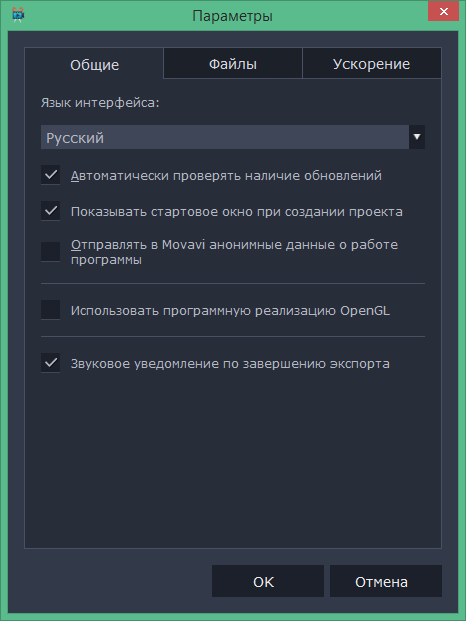 Movavi Video Editor активация