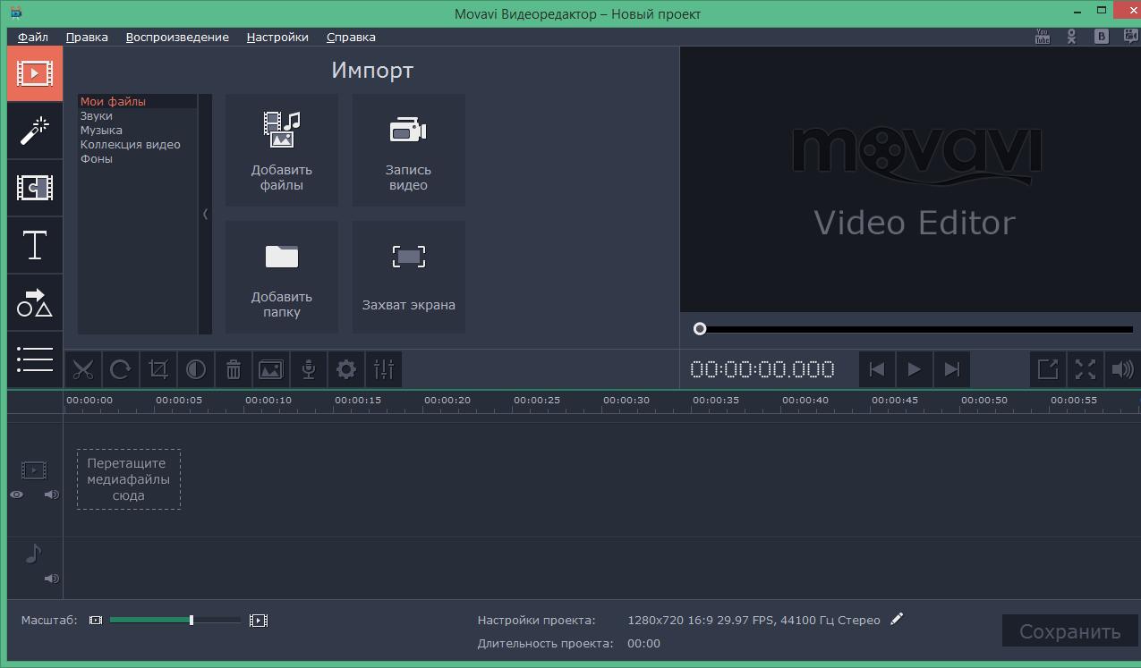 Movavi Video Editor ключ