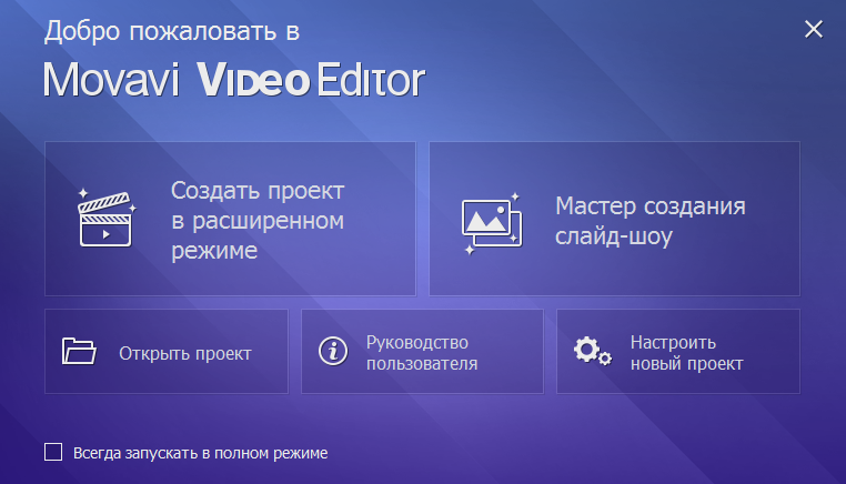 Movavi Video Editor код активации