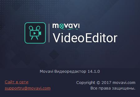 Movavi Video Editor скачать с ключом