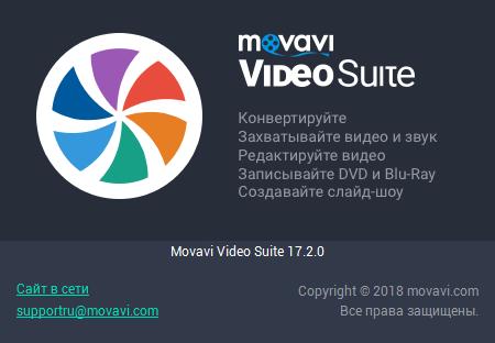 Movavi Video Suite активация