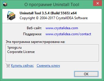 Uninstall Tool скачать с ключом