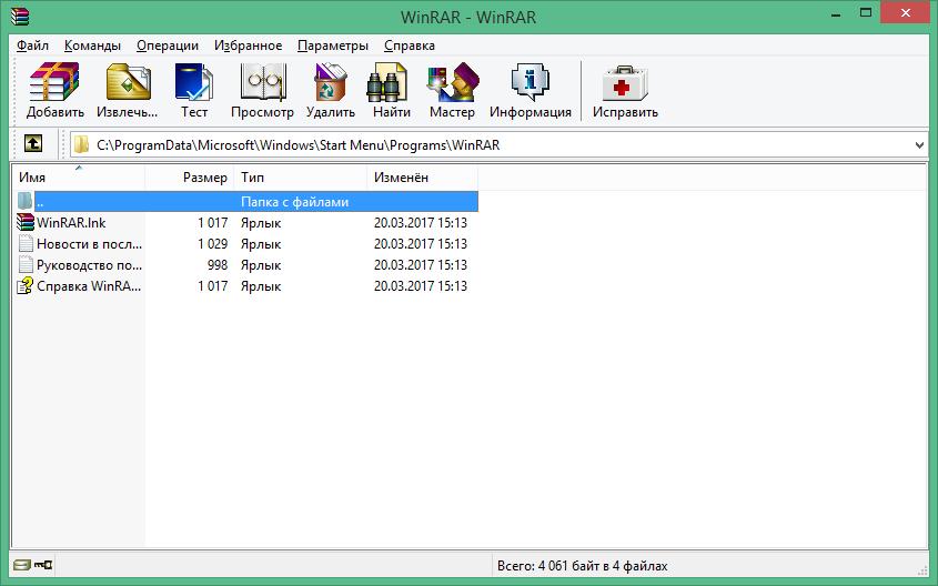 Скачать бесплатно программу винрар архиватор бесплатно