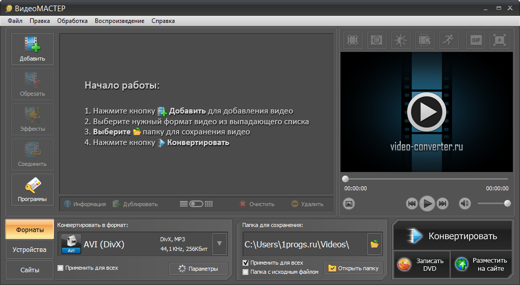 ВидеоМАСТЕР 11.0