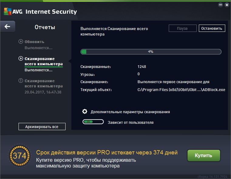 AVG Internet Security активация