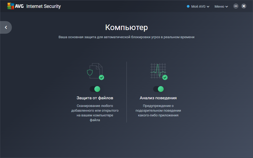 AVG Internet Security ключ