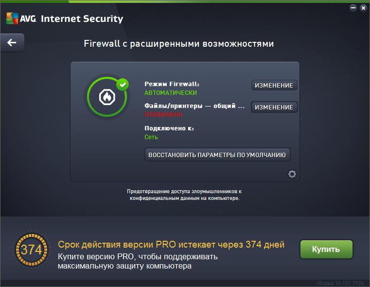 AVG Internet Security ключ