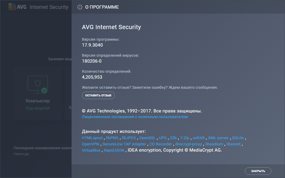 AVG Internet Security 2017 ключ