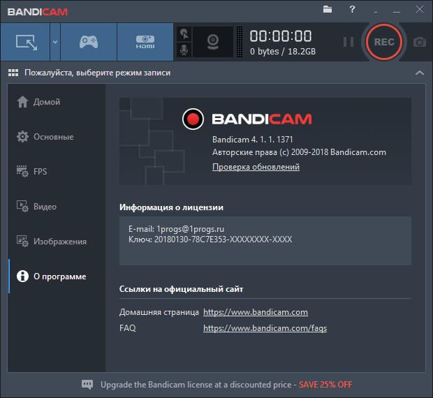 Bandicam скачать полную версию на русском