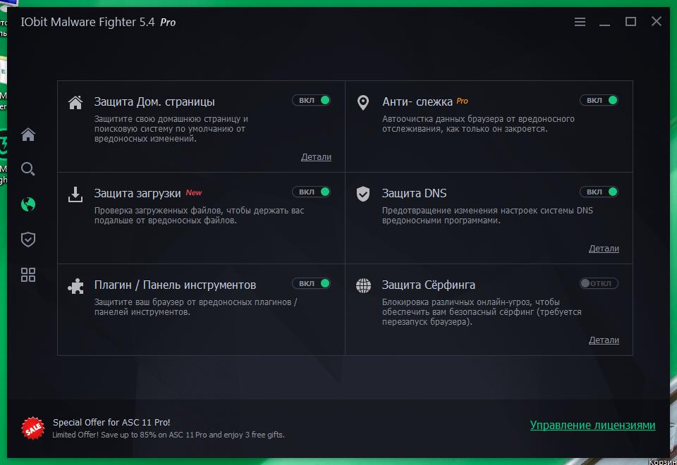 IObit Malware Fighter активация