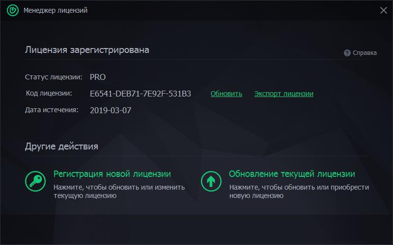 IObit Malware Fighter ключ