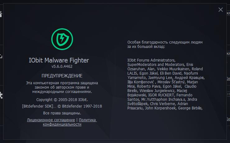 IObit Malware Fighter скачать с ключом