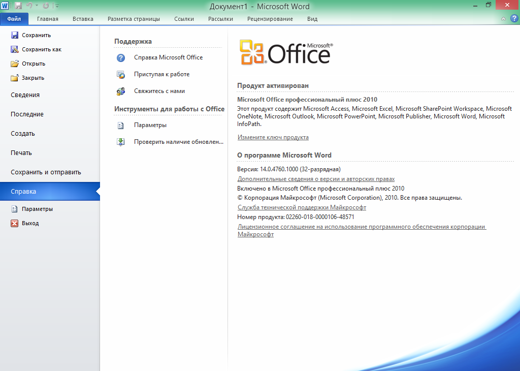 Скачать ms office 2018 c ключом