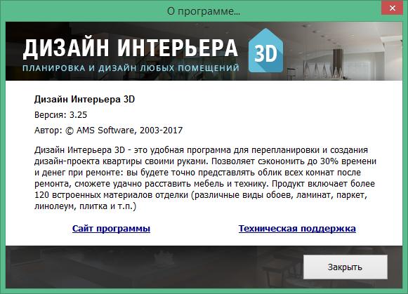 Дизайн Интерьера 3D скачать с ключом