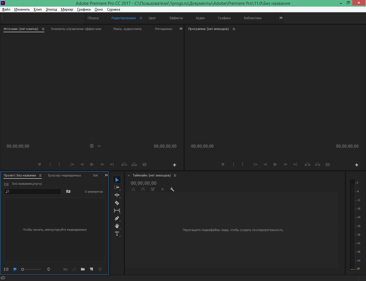 adobe premiere pro  with crack