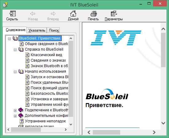 BlueSoleil ключ