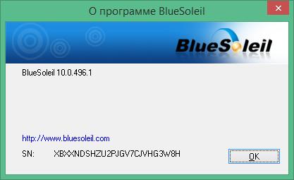 BlueSoleil скачать с ключом