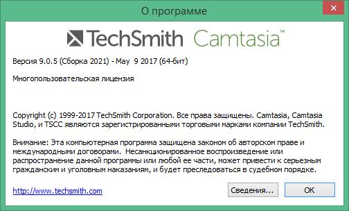 Camtasia Studio скачать полную версию с ключом