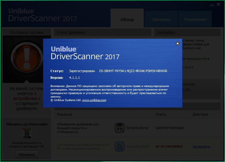 DriverScanner скачать с ключом