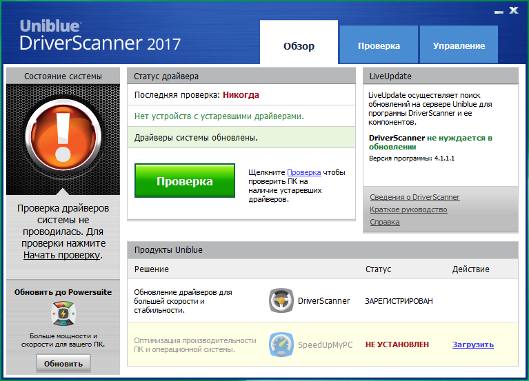 DriverScanner 2017