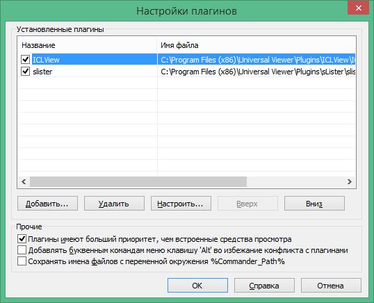 File Viewer Pro активация