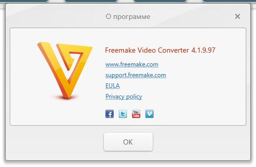 Freemake Video Converter скачать с ключом