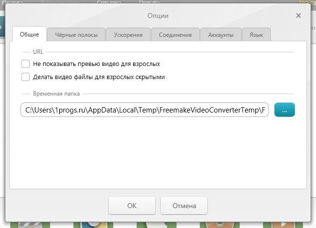 скачать ключ Freemake Video Converter - фото 11