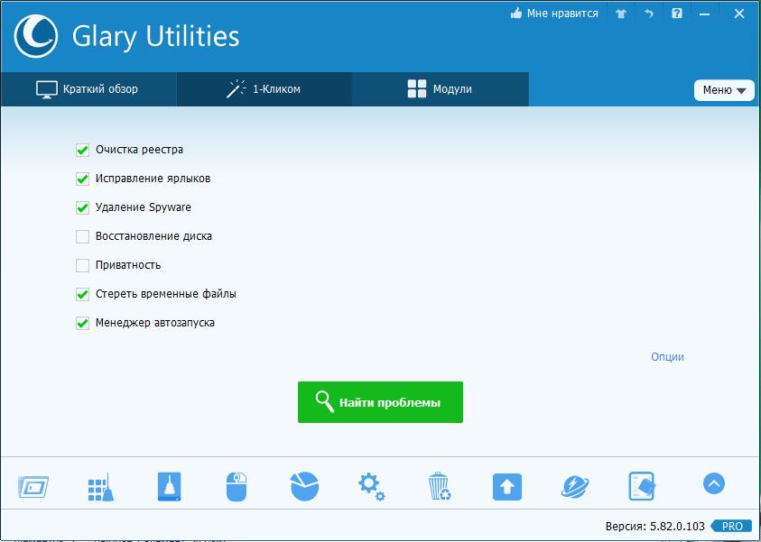 Glary Utilities ключ