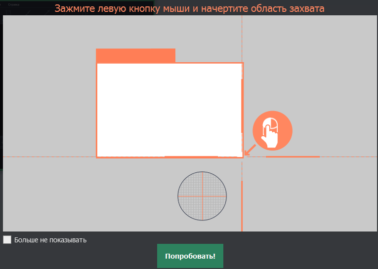 Movavi Screen Capture активация