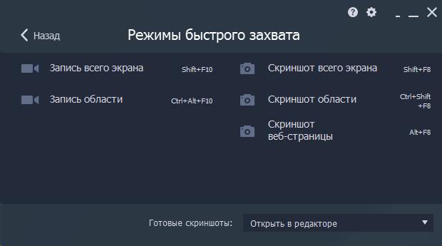 Movavi Screen Capture ключ