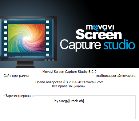 Movavi Screen Capture скачать с ключом активации