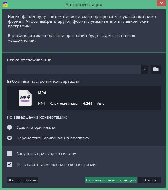 Movavi Video Converter активация