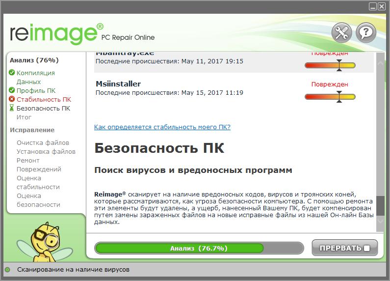 Reimage PC Repair ключ активации