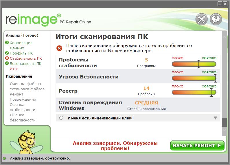 Pc repair online лицензионный ключ скачать бесплатно
