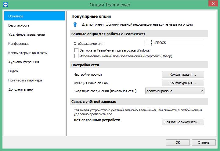 TeamViewer ключ