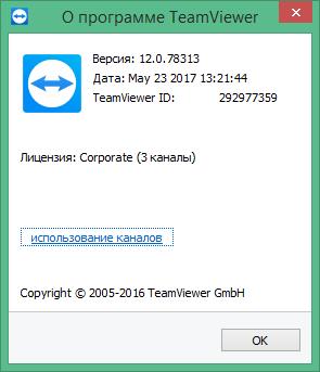 TeamViewer скачать с ключом