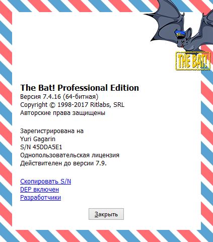 The Bat скачать с ключом