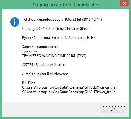 Total Commander скачать с ключом